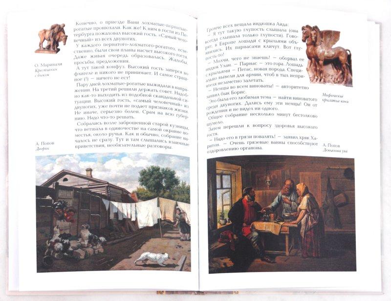 Иллюстрация 1 из 14 для Иван Крылов - Анатолий Сергеев | Лабиринт - книги. Источник: Лабиринт