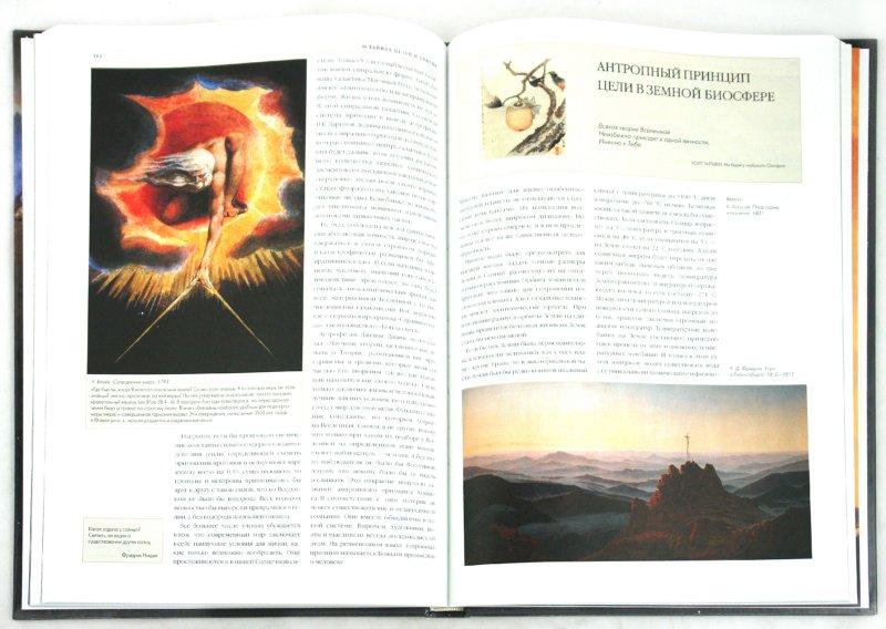 Иллюстрация 1 из 35 для Катастрофы в истории Земли и человека - Юрий Голубчиков | Лабиринт - книги. Источник: Лабиринт