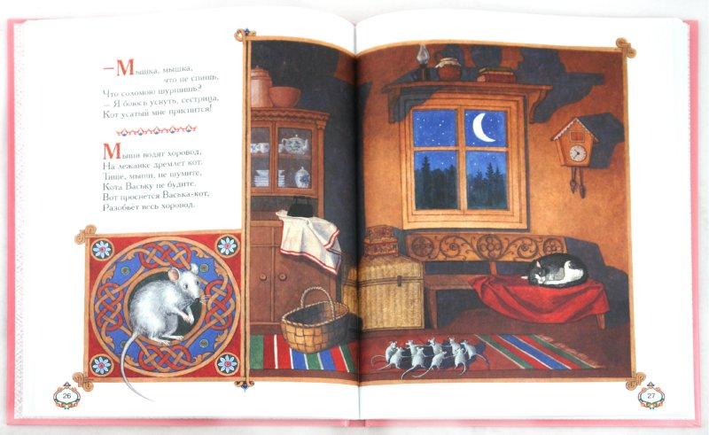 Иллюстрация 1 из 32 для Полна хата ребят. Игры, считалки, песенки, потешки | Лабиринт - книги. Источник: Лабиринт