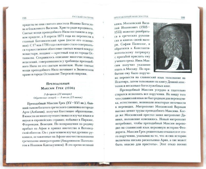 Иллюстрация 1 из 16 для Русский патерик. Жития  великих русских святых | Лабиринт - книги. Источник: Лабиринт