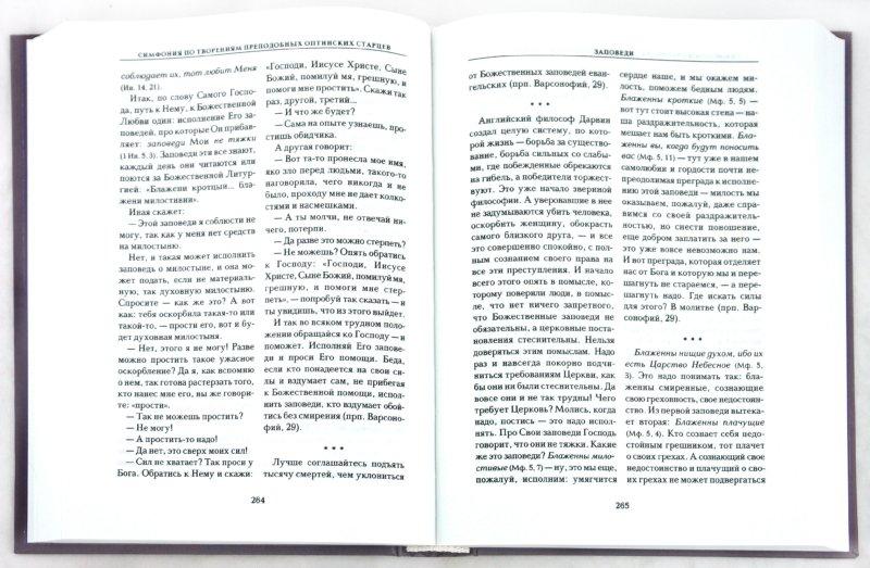 Иллюстрация 1 из 20 для Симфония по творениям преподобных Оптинских старцев. В 2-х томах. Том 1. А-О | Лабиринт - книги. Источник: Лабиринт