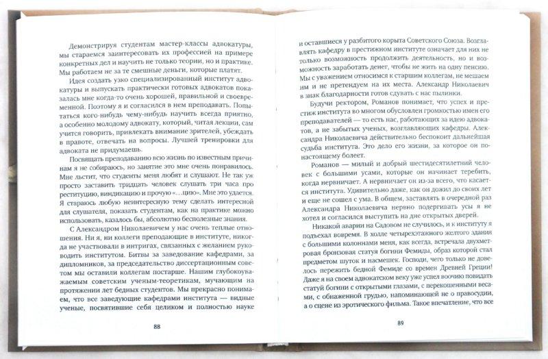 Иллюстрация 1 из 6 для Дело № 888 - Виталий Кравчук | Лабиринт - книги. Источник: Лабиринт