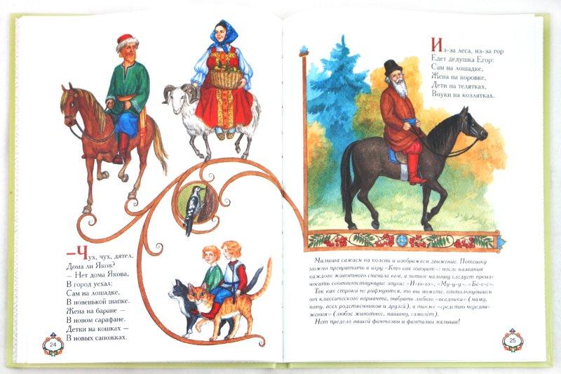 Иллюстрация 1 из 37 для Топ - топ, топотушки. Игры, забавы, прибаутки, пестушки | Лабиринт - книги. Источник: Лабиринт