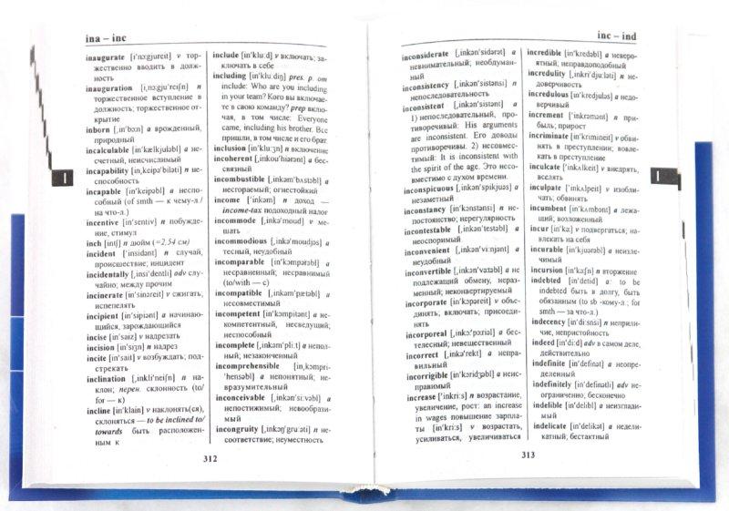 Иллюстрация 1 из 2 для Англо-русский словарь - Травкина, Акопян, Хватова | Лабиринт - книги. Источник: Лабиринт
