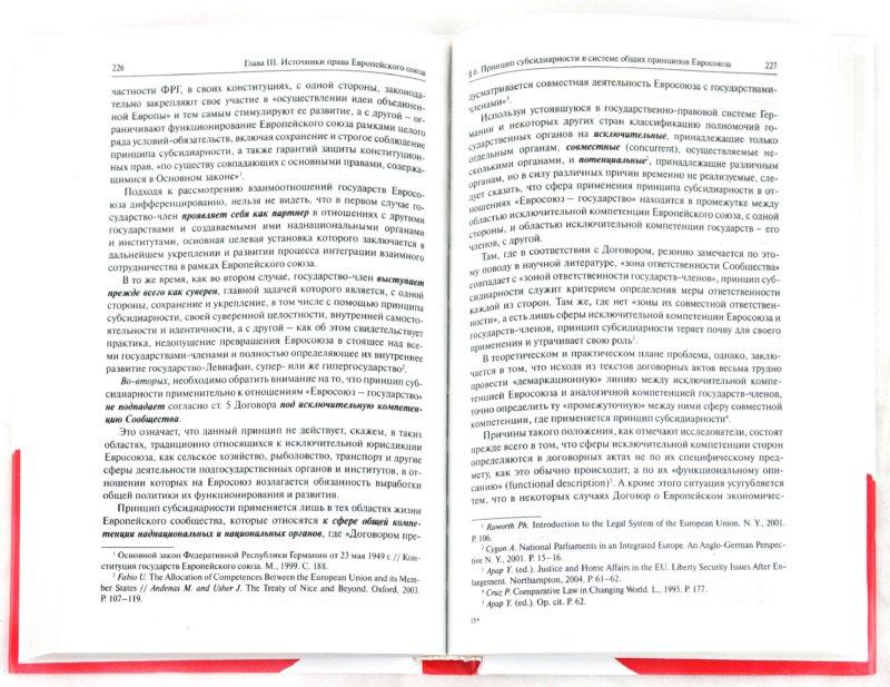 Иллюстрация 1 из 8 для Право Европейского союза. Вопросы истории и теории - Марченко, Дерябина | Лабиринт - книги. Источник: Лабиринт