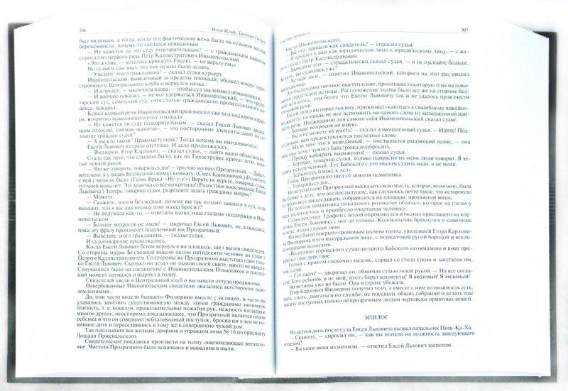 Иллюстрация 1 из 62 для Полное собрание сочинений в одном томе - Ильф, Петров | Лабиринт - книги. Источник: Лабиринт