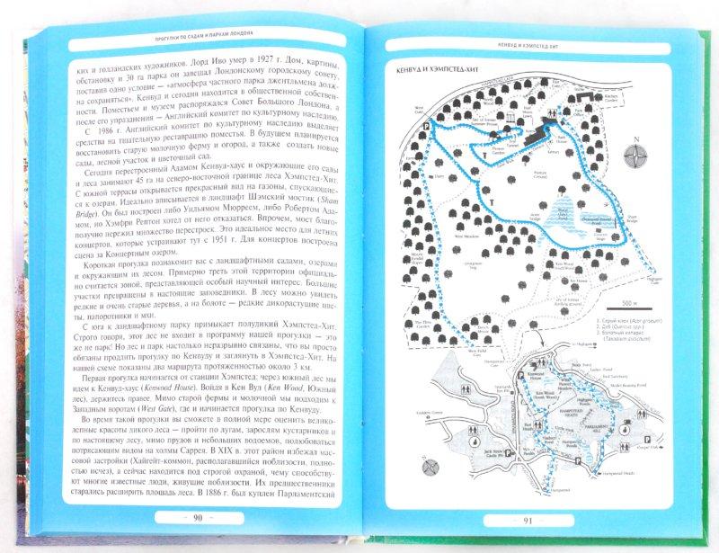 Иллюстрация 1 из 23 для Прогулки по садам и паркам Лондона. Путеводитель - Джеффри Янг | Лабиринт - книги. Источник: Лабиринт