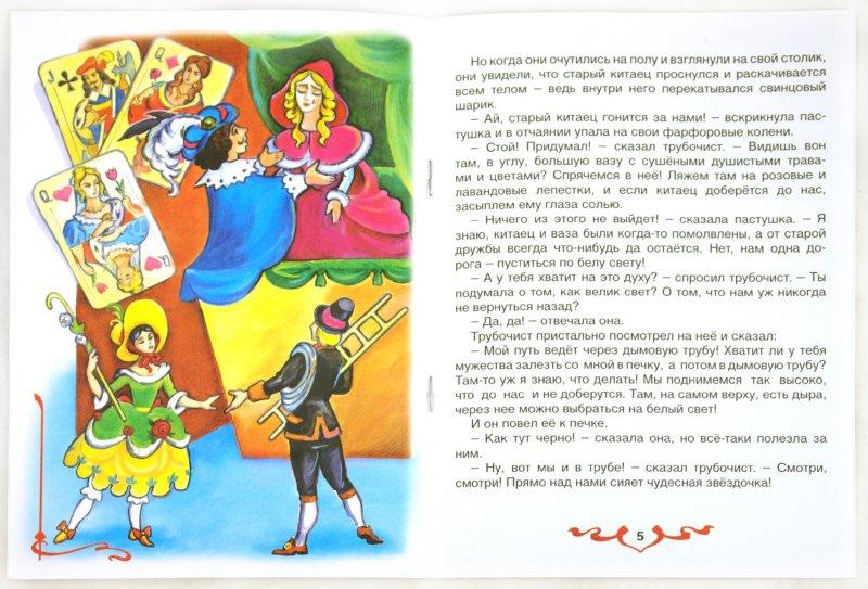 Иллюстрация 1 из 3 для Пастушка и трубочист - Ханс Андерсен | Лабиринт - книги. Источник: Лабиринт