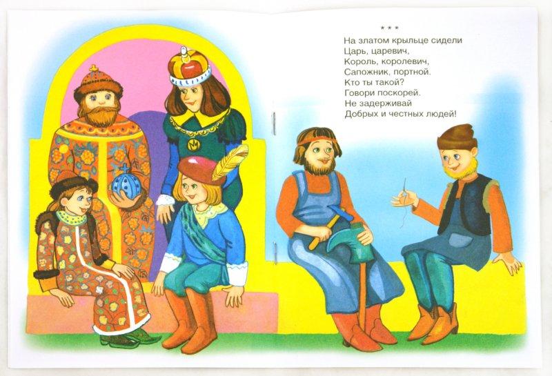 Иллюстрация 1 из 15 для Вышел месяц погулять | Лабиринт - книги. Источник: Лабиринт