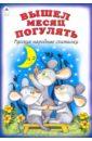 Фото - Вышел месяц погулять веселые жмурки русские народные считалки