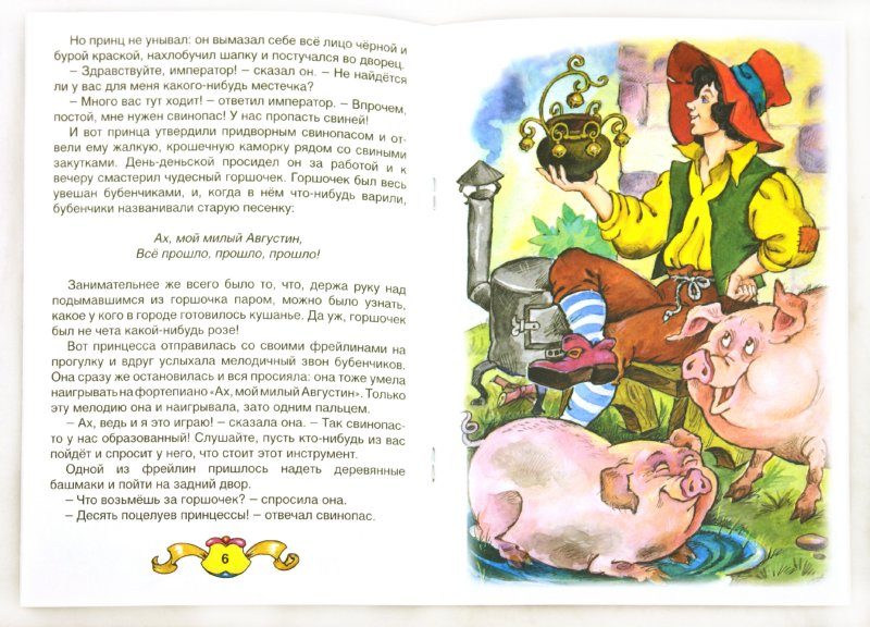 Иллюстрация 1 из 23 для Свинопас - Ханс Андерсен | Лабиринт - книги. Источник: Лабиринт