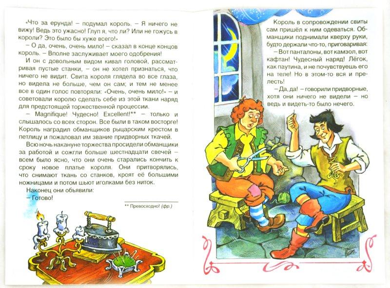 Иллюстрация 1 из 9 для Новое платье короля - Ханс Андерсен | Лабиринт - книги. Источник: Лабиринт