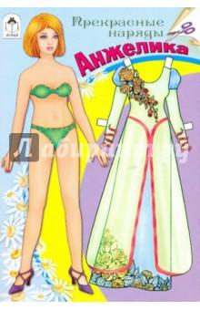 Кукла Анжелика. Прекрасные наряды