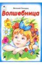 Лиходед Виталий Григорьевич Волшебница