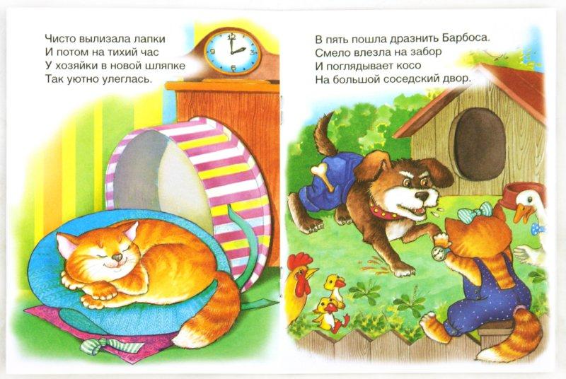Иллюстрация 1 из 15 для Кошкин день - Тамара Крюкова | Лабиринт - книги. Источник: Лабиринт