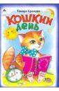 Крюкова Тамара Шамильевна Кошкин день