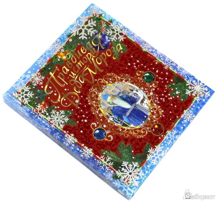 Иллюстрация 1 из 189 для Правдивая история Деда Мороза - Жвалевский, Пастернак | Лабиринт - книги. Источник: Лабиринт