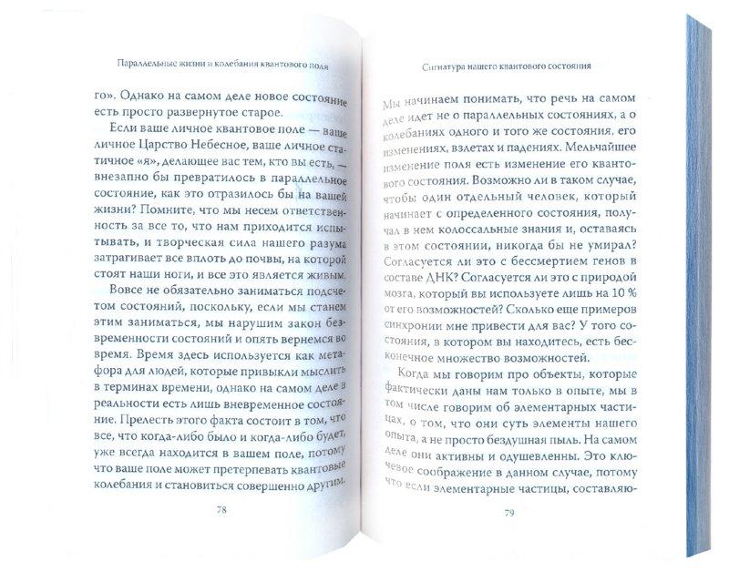 Иллюстрация 1 из 5 для Параллельные жизни и колебания квантового поля - Рамта | Лабиринт - книги. Источник: Лабиринт