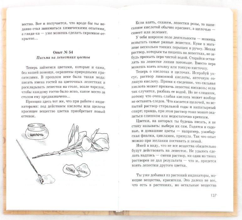 Иллюстрация 1 из 57 для Чудеса на выбор. Забавная химия для детей - Ольгерт Ольгин | Лабиринт - книги. Источник: Лабиринт