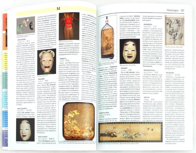 Иллюстрация 1 из 32 для Искусство Японии - Дегтярева, Савельева, Мосин, Иванова | Лабиринт - книги. Источник: Лабиринт