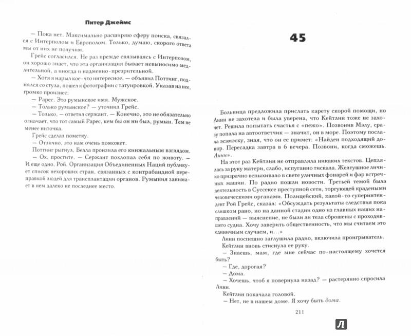 Иллюстрация 1 из 29 для Умри завтра - Питер Джеймс | Лабиринт - книги. Источник: Лабиринт