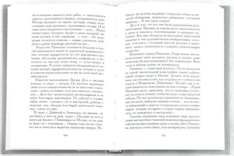 Иллюстрация 1 из 7 для Юрий Пименов - Игорь Долгополов | Лабиринт - книги. Источник: Лабиринт