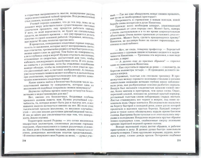 Иллюстрация 1 из 23 для Собрание сочинений в 8-ми томах - Иван Ефремов | Лабиринт - книги. Источник: Лабиринт