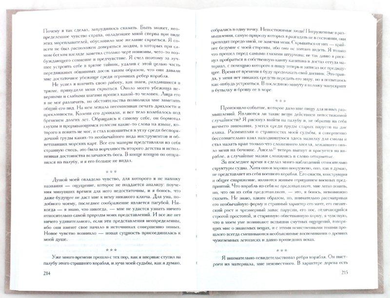 Иллюстрация 1 из 31 для Собрание сочинений в 4-х томах - Эдгар По | Лабиринт - книги. Источник: Лабиринт