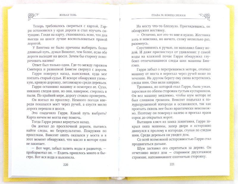 Иллюстрация 1 из 9 для Живая тень; Зеленоглазый - Максвел Грант | Лабиринт - книги. Источник: Лабиринт
