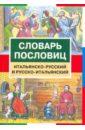 Словарь пословиц. �тальянско-русский и русско-итальянский (5813)