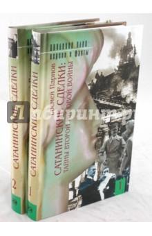 Сатанинские сделки: Тайны Второй мировой войны: В 2 книгах