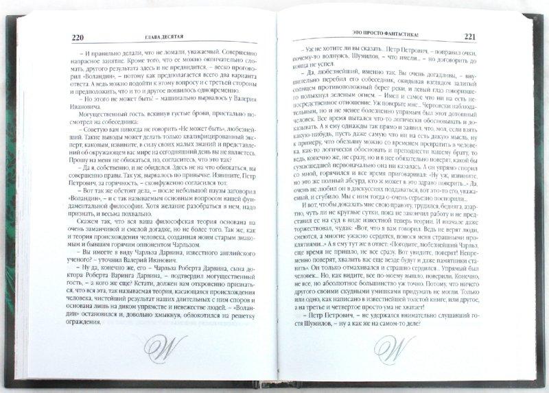 Иллюстрация 1 из 29 для Зеркало, или Снова Воланд - Андрей Малыгин | Лабиринт - книги. Источник: Лабиринт
