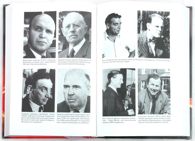 Иллюстрация 1 из 38 для Холодная война: политики, полководцы, разведчики - Леонид Млечин | Лабиринт - книги. Источник: Лабиринт