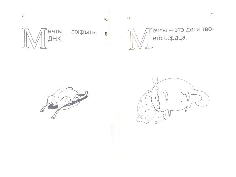 Иллюстрация 1 из 13 для Афоризмы Натальи Грэйс. Цитаты с красным перцем - Наталья Грэйс | Лабиринт - книги. Источник: Лабиринт