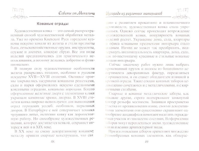 Иллюстрация 1 из 36 для Изгороди и заборы своими руками. Деревянные, металлические, живые - Николай Звонарев   Лабиринт - книги. Источник: Лабиринт