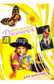Мой личный дневничок для девочек. Девочка в черной шляпе мой дневничок для друзей