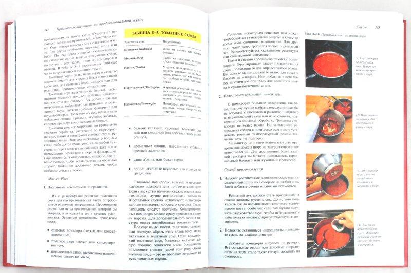 Иллюстрация 1 из 10 для Большая кулинарная энциклопедия шеф-повара | Лабиринт - книги. Источник: Лабиринт