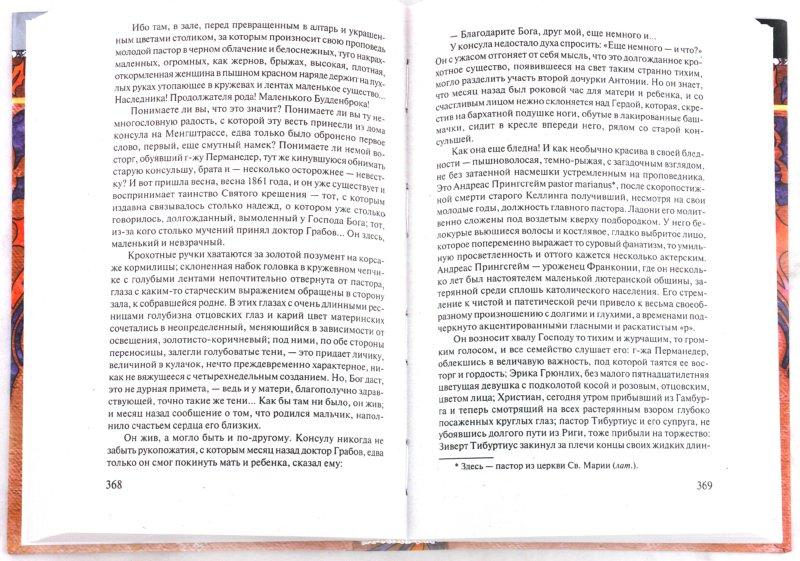 Иллюстрация 1 из 20 для Будденброки - Томас Манн | Лабиринт - книги. Источник: Лабиринт