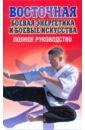 Восточная боевая энергетика и боевые искусства. Полное руководство, Орлова Любовь