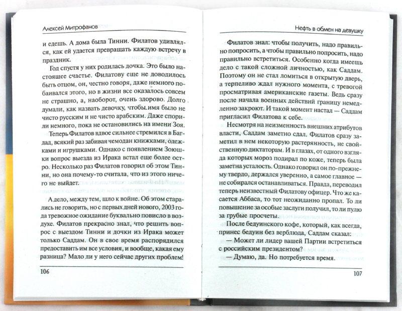 Иллюстрация 1 из 4 для Нефть в обмен на девушку - Алексей Митрофанов | Лабиринт - книги. Источник: Лабиринт