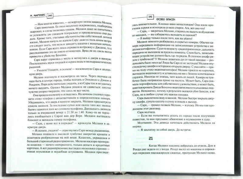 Иллюстрация 1 из 10 для Особо опасен - Мишель Мартинес | Лабиринт - книги. Источник: Лабиринт
