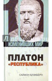 "Платон: ""Республика"""