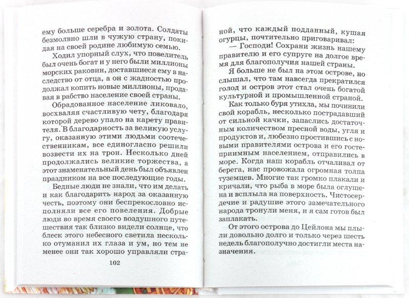 Иллюстрация 1 из 22 для Приключения барона Мюнхаузена - Рудольф Распе | Лабиринт - книги. Источник: Лабиринт