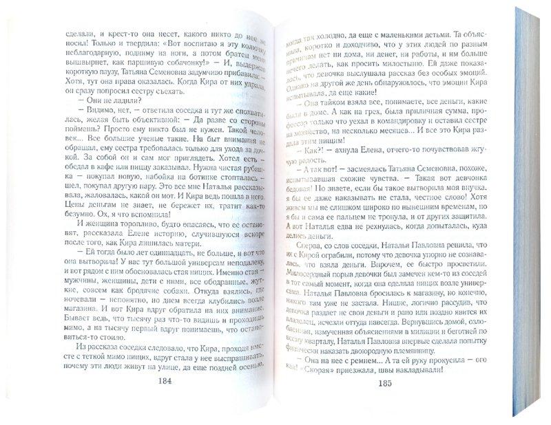 Иллюстрация 1 из 7 для Саломея - Анна Малышева | Лабиринт - книги. Источник: Лабиринт