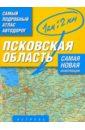 Многотомный атлас автодорог России. Атлас Псковской области