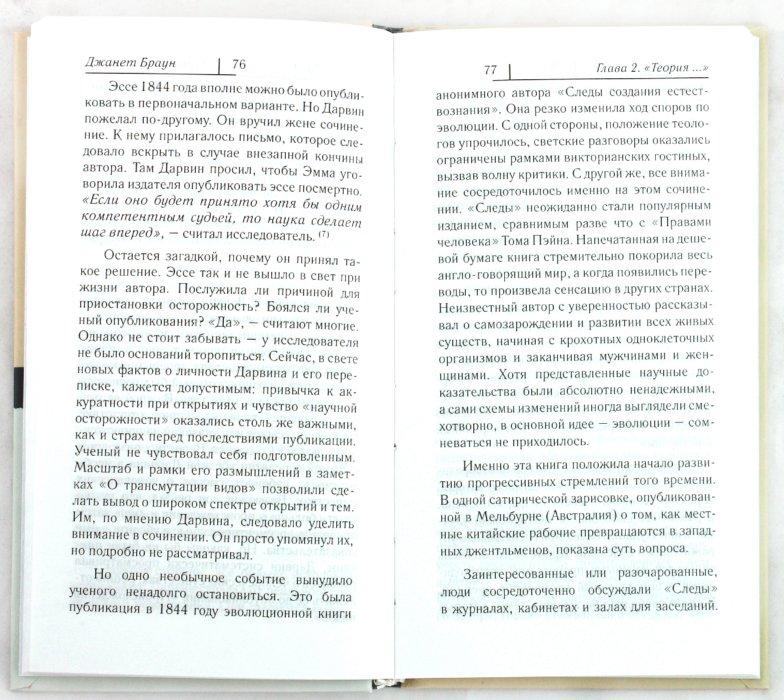 Иллюстрация 1 из 8 для Чарльз Дарвин. Происхождение видов - Джанет Браун | Лабиринт - книги. Источник: Лабиринт