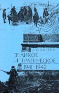Великое и трагическое. Ленинград 1941-1942