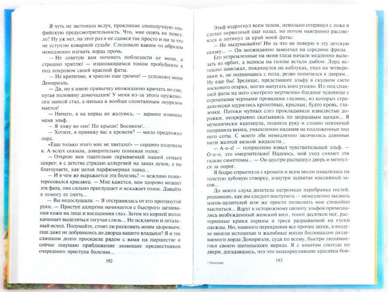 Иллюстрация 1 из 12 для Невезучие - Татьяна Устименко | Лабиринт - книги. Источник: Лабиринт