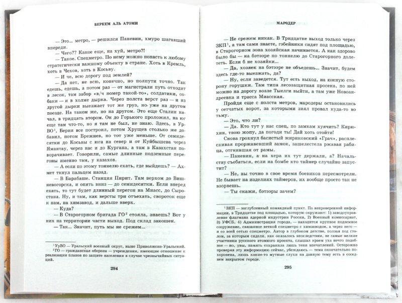 Иллюстрация 1 из 8 для Мародер. Каратель - аль Беркем | Лабиринт - книги. Источник: Лабиринт