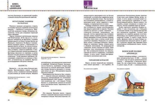 Иллюстрация 1 из 83 для Книга будущих адмиралов - Анатолий Митяев | Лабиринт - книги. Источник: Лабиринт